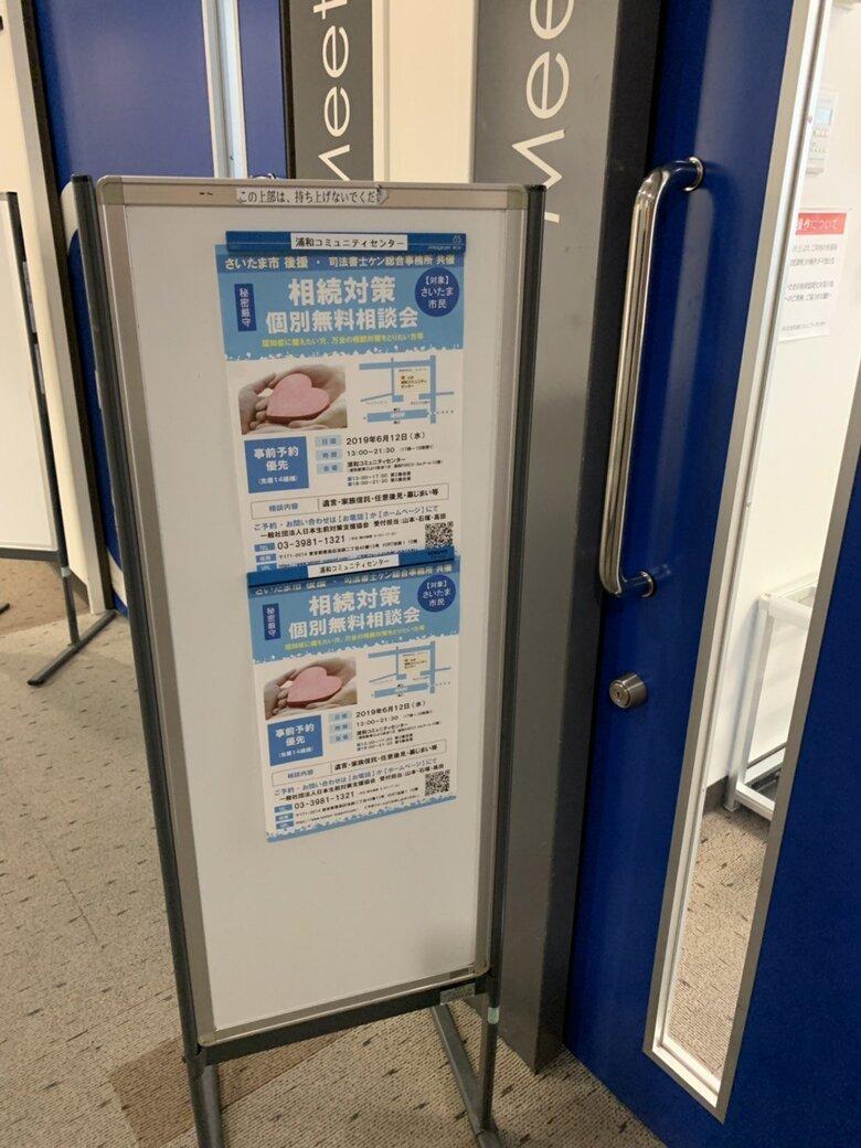 【スタッフブログ】浦和にて個別無料相談会を実施しました