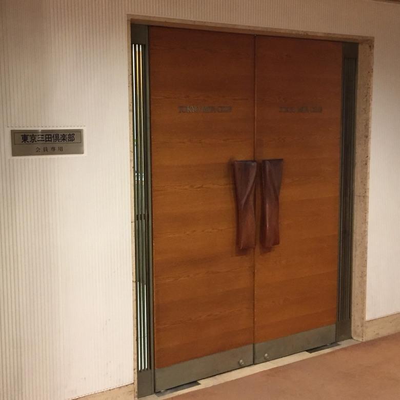 【理事長ブログ5】東京三田倶楽部①