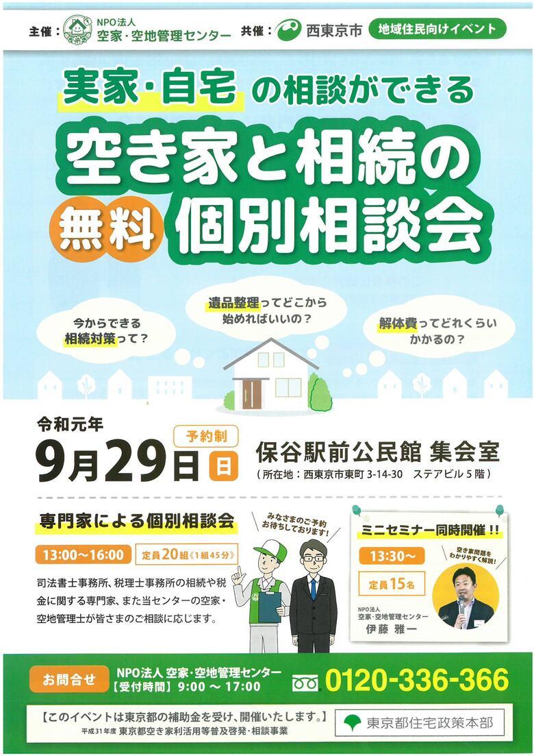 【西東京市】空き家と相続の個別相談会